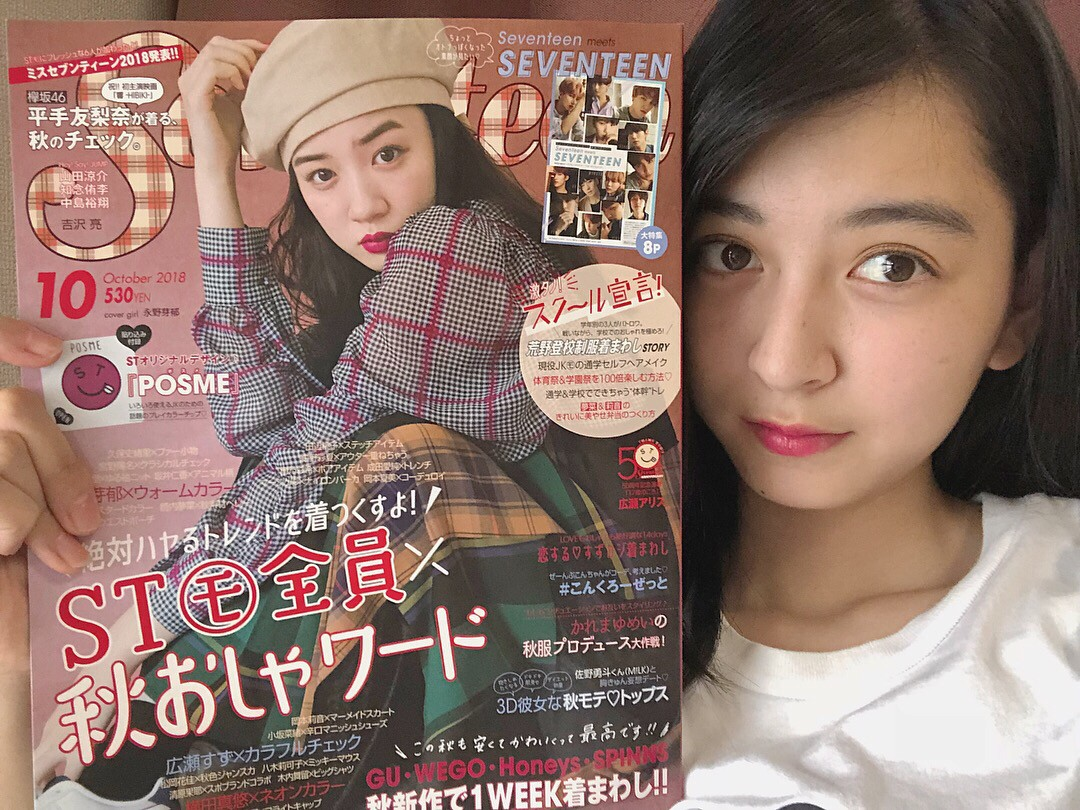seventeen10月号本日発売日‼︎‼︎